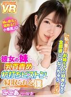 【VR】愛須心亜 彼女の妹に乳首責めと杭打ちピストンで寝取られる僕 ここあ